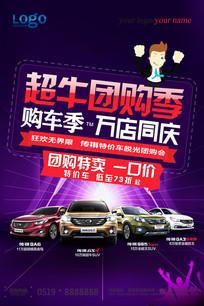 超牛团购季汽车团购特惠促销海报