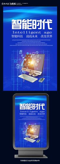 创意智能科技海报