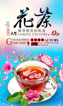 传统花茶海报