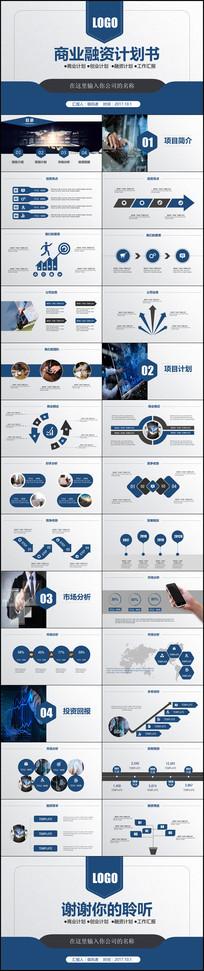 大气创业融资计划书PPT模板