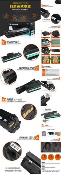 打印机详情页PSD模板