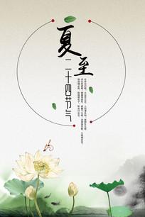二十四节气之夏至中国风海报