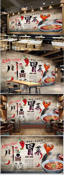 复古串串香麻辣烫四川冒菜餐厅背景墙壁画
