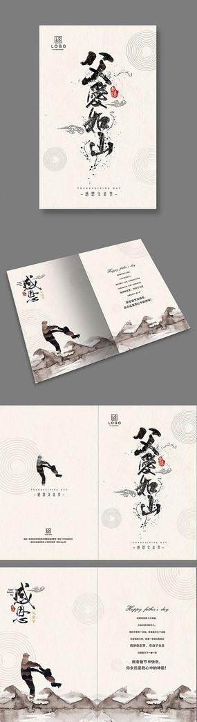 复古中国风父亲节贺卡