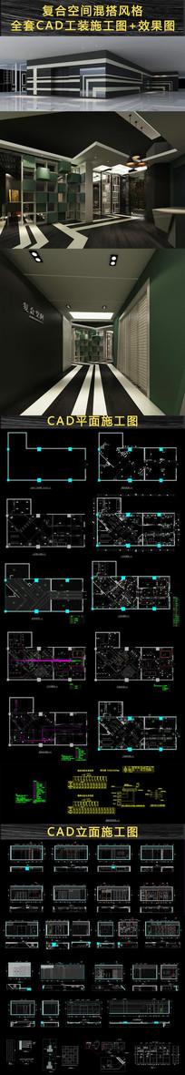 复合空间混搭风格全套CAD工装施工图+效果图 dwg