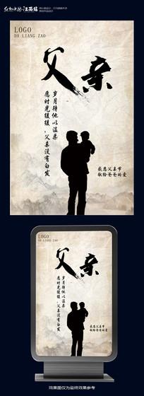 父亲节简约设计海报