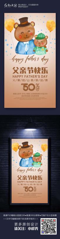 父亲节快乐简约时尚海报设计