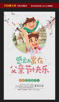 感动常在父亲节快乐促销海报