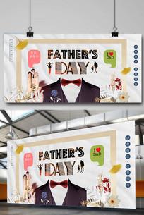 个性父亲节海报
