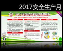工厂企业2017年安全生产月展板