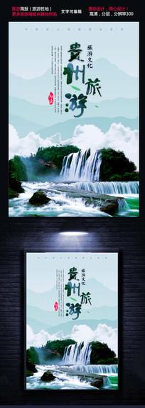 贵州旅游海报模板下载