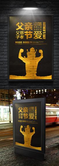 黑金大气父亲节快乐宣传海报