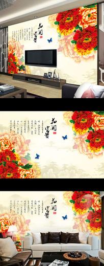 花开富贵彩雕牡丹花电视背景墙