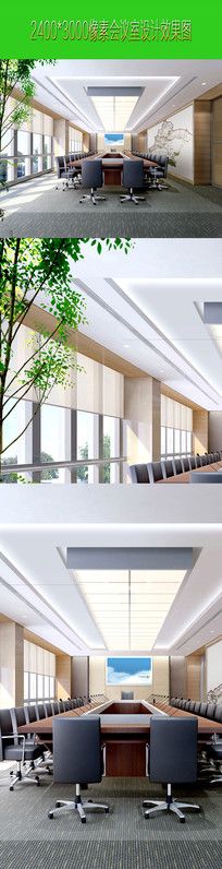 会议室设计效果图 JPG