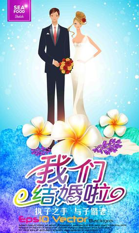 婚庆广告促销海报