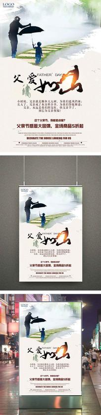 简洁大气的父亲节海报