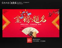 简洁金榜题名谢师宴海报