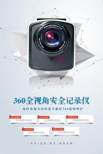 简约科技风行车记录仪宣传海报