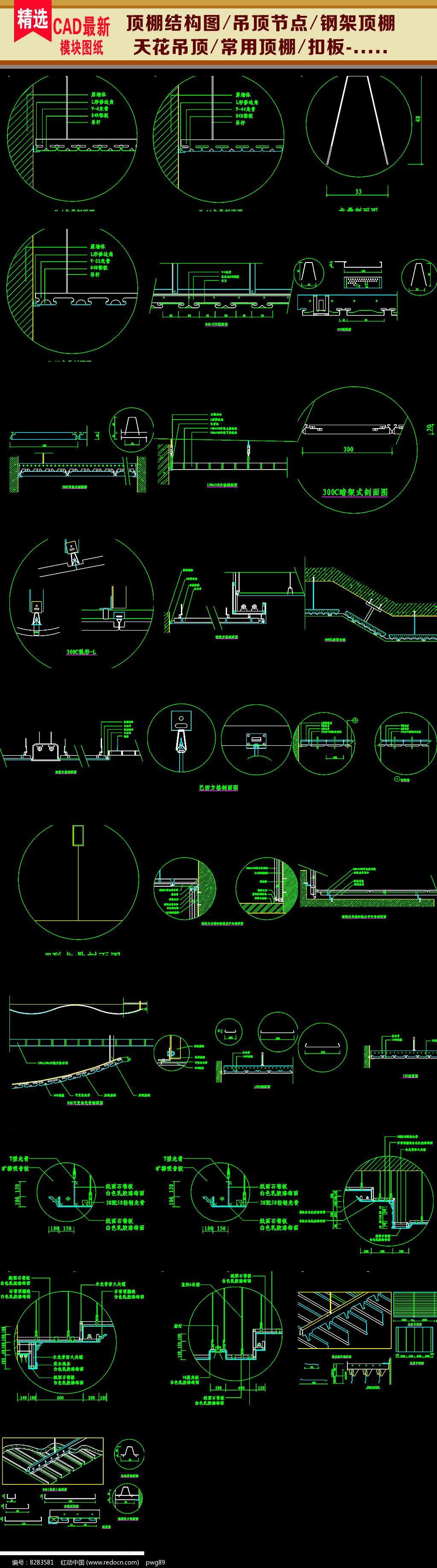 金属顶棚CAD节点祥图图片