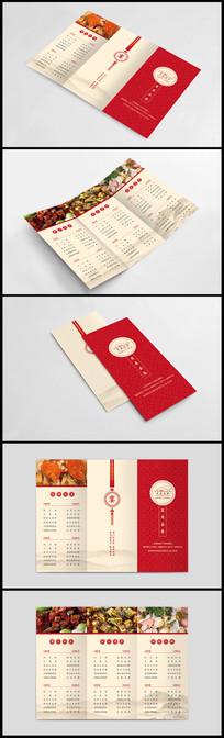 酒店菜单三折页设计