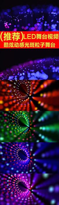 炫酷光斑粒子闪烁LED舞台视频