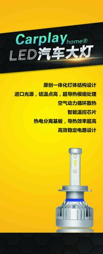 led汽车大灯宣传海报