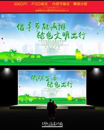 绿色节能环保海报设计