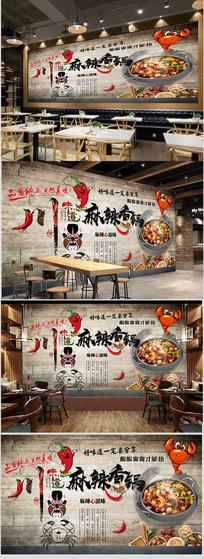 麻辣香锅美食背景墙