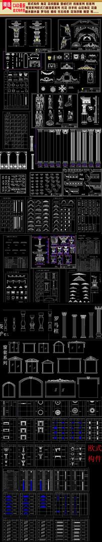 欧式构件图集
