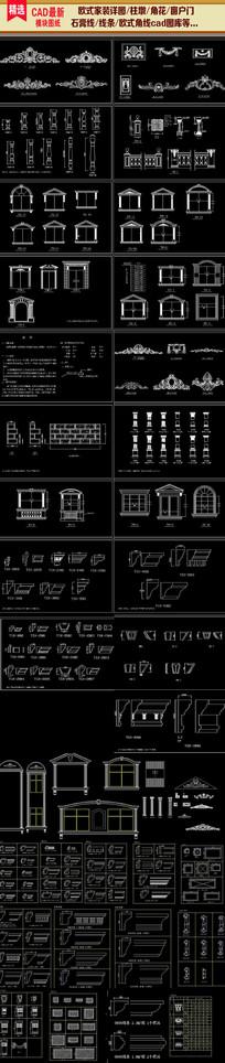 欧式家装构物CAD花纹详图