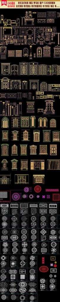 欧式筑件CAD素材 欧式花纹图案