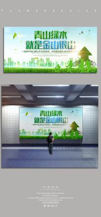 青山绿水是金山银山保护环境海报