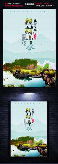 清新大气桂林山水旅游景点海报
