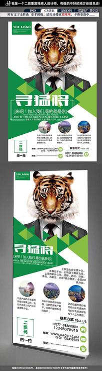 企业招聘销售精英绿色大气海报设计