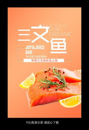 日式料理三文鱼美食海报