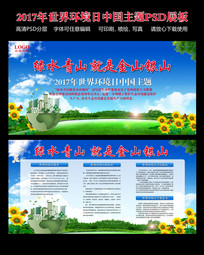 世界环境日PSD展板设计