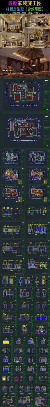 室内装修设计cad图纸含效果图