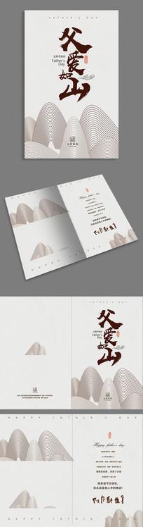 时尚中国风父亲节贺卡