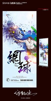 手绘夏季网球比赛宣传展架背景