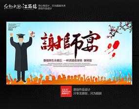 水彩谢师宴海报设计