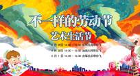 水墨炫彩劳动节海报