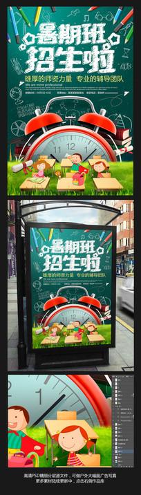 暑期班创意招生宣传海报