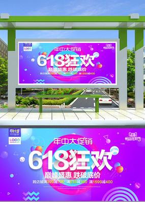 天猫淘宝618生活狂欢节促销抢购海报