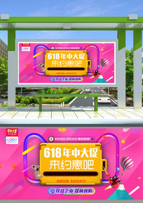 天猫淘宝全民闪购促销抢购优惠折扣活动海报