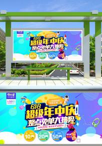 天猫淘宝夏季冰点价促销抢购团购活动海报
