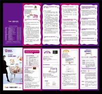 网银宣传折页设计