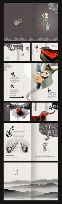 唯美水墨中国风画册