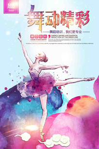 舞蹈班海报