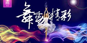 舞蹈宣传促销海报 PSD