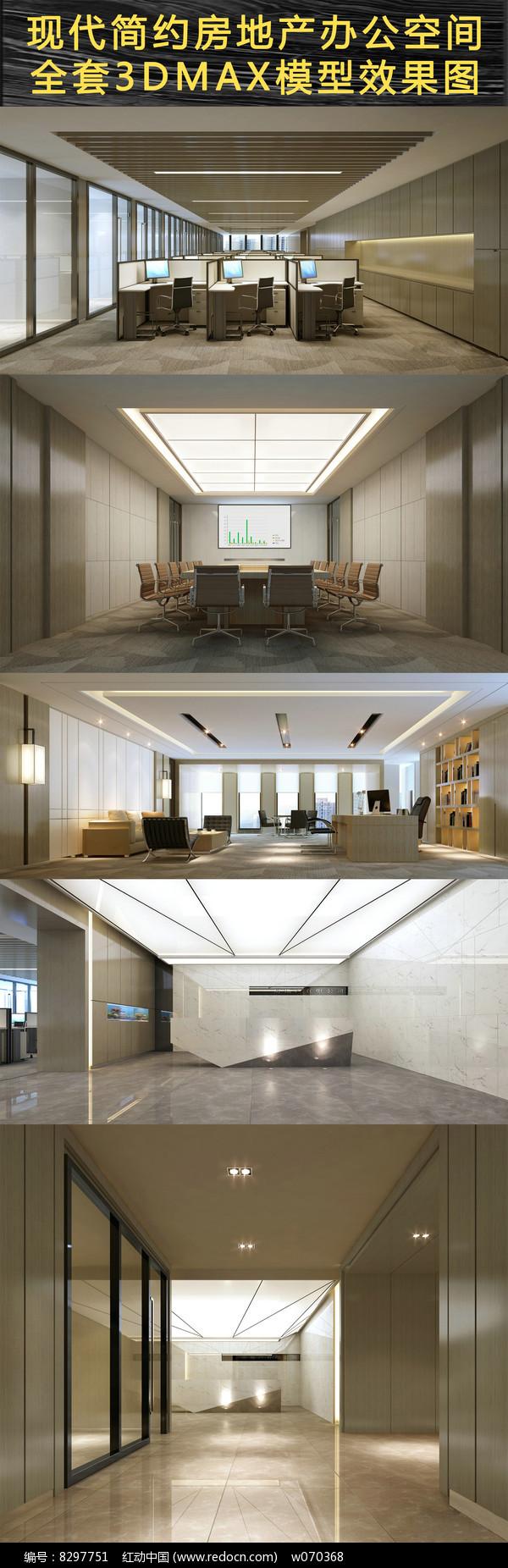 现代简约风格房地产办公空间全套3DMAX模型效果图图片